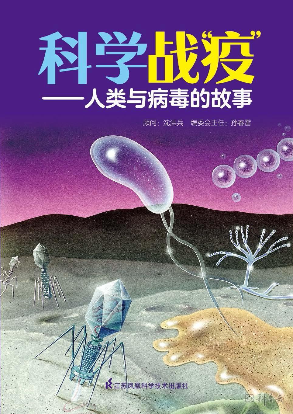 """科学战""""疫""""——人类与病毒的故事_页面_01.jpg"""