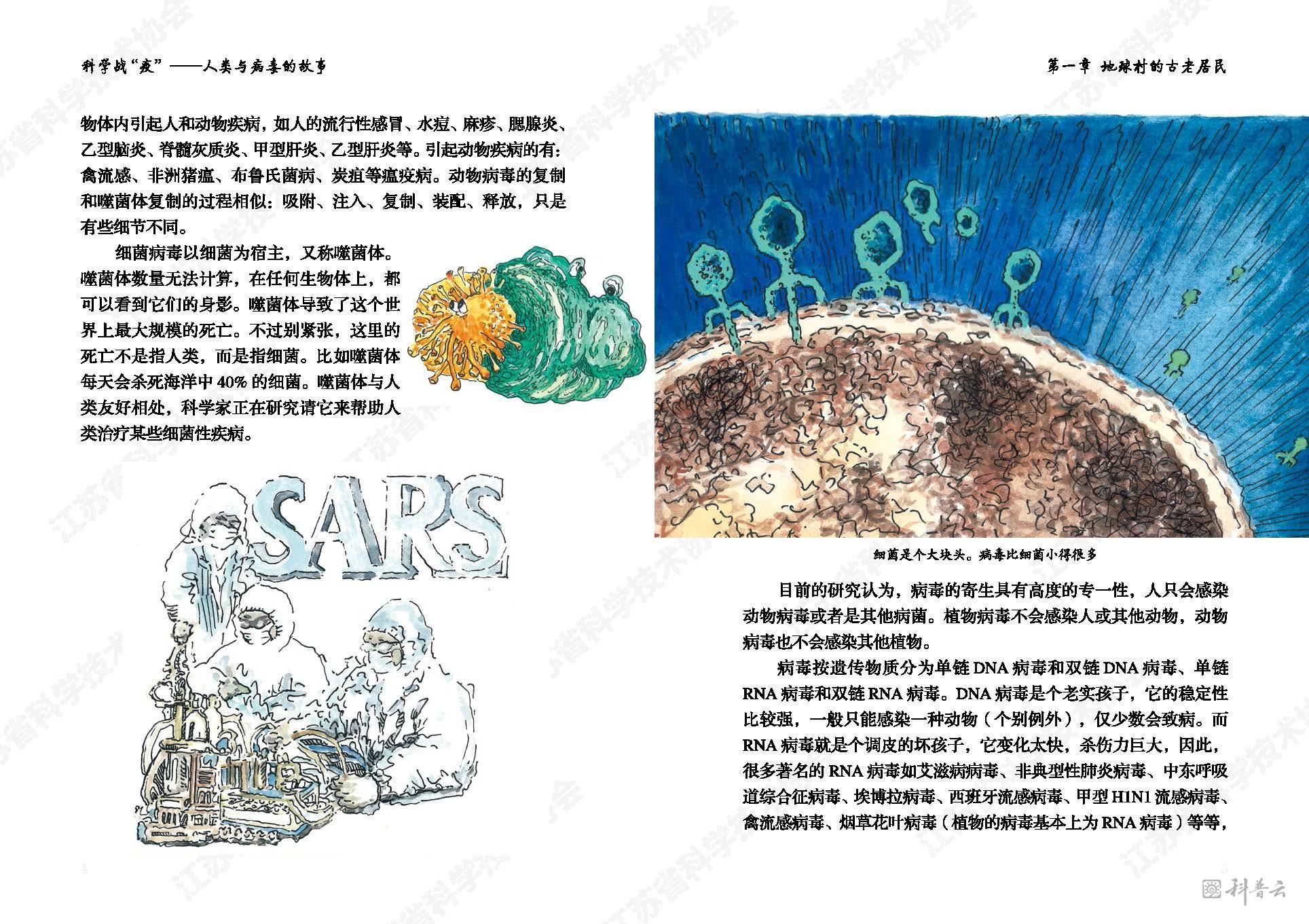 """科学战""""疫""""——人类与病毒的故事_页面_10.jpg"""