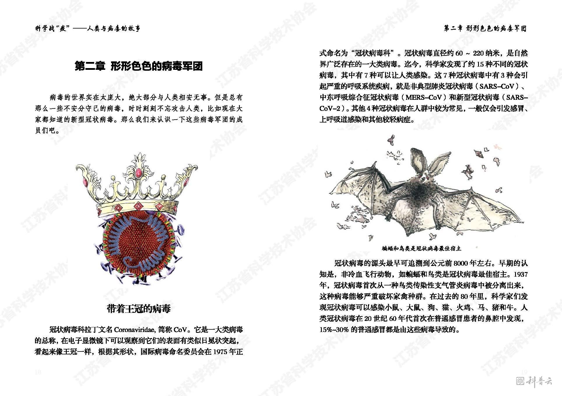 """科学战""""疫""""——人类与病毒的故事_页面_17.jpg"""
