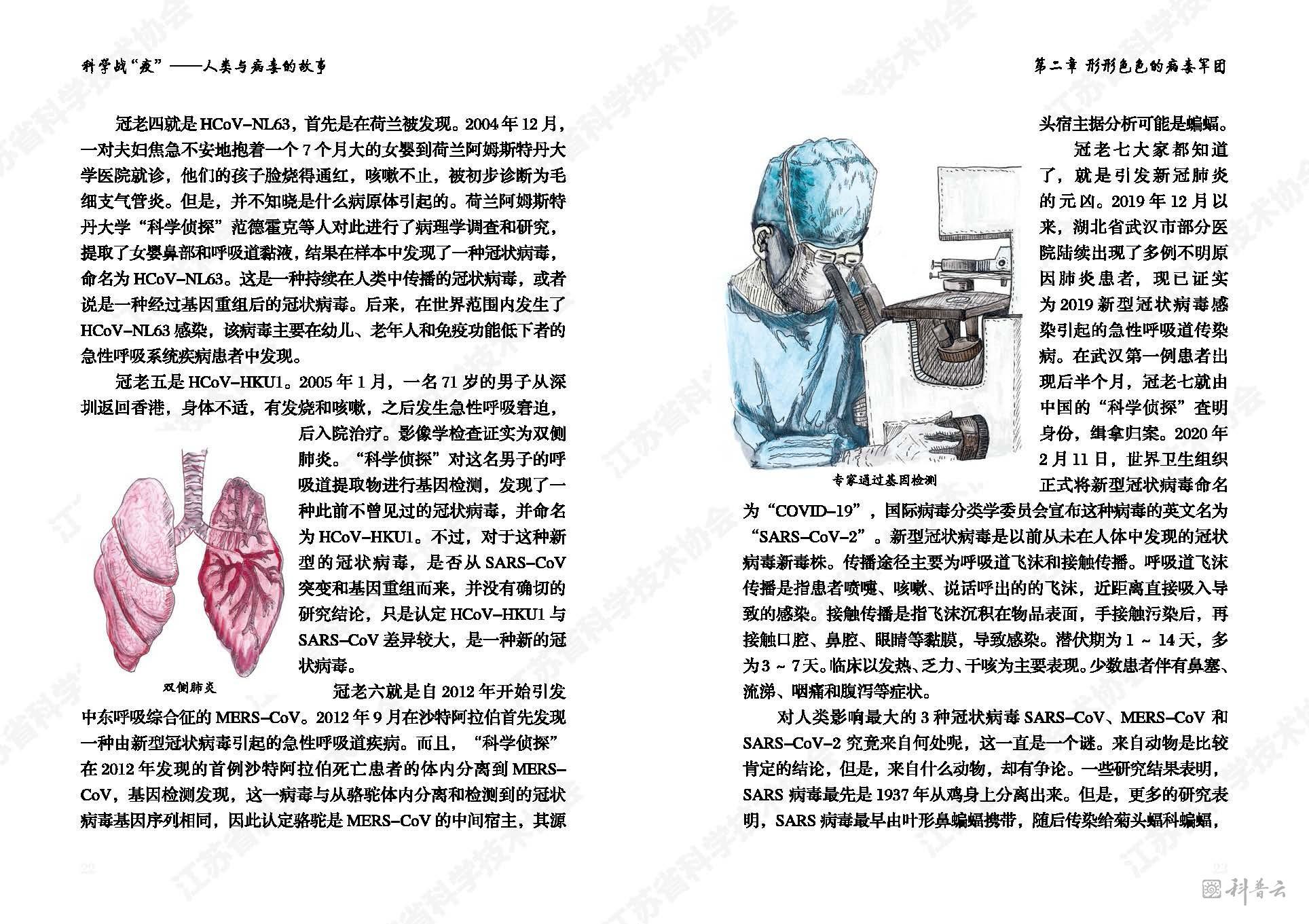 """科学战""""疫""""——人类与病毒的故事_页面_19.jpg"""