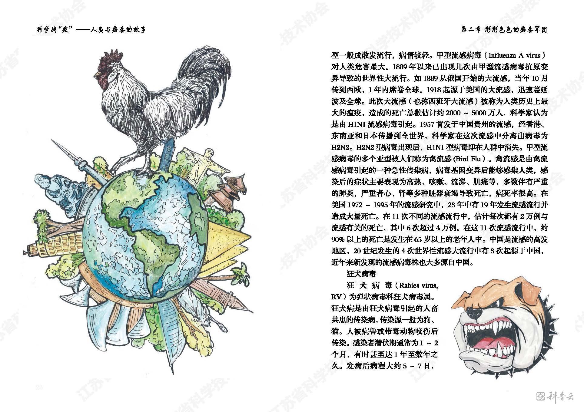 """科学战""""疫""""——人类与病毒的故事_页面_22.jpg"""