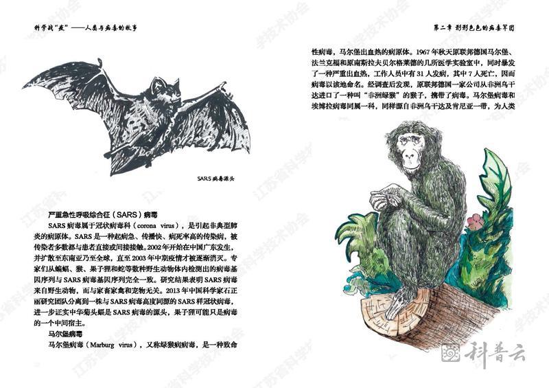 """科学战""""疫""""——人类与病毒的故事_页面_24.jpg"""