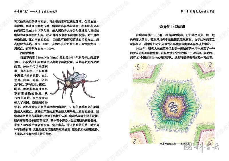 """科学战""""疫""""——人类与病毒的故事_页面_25.jpg"""