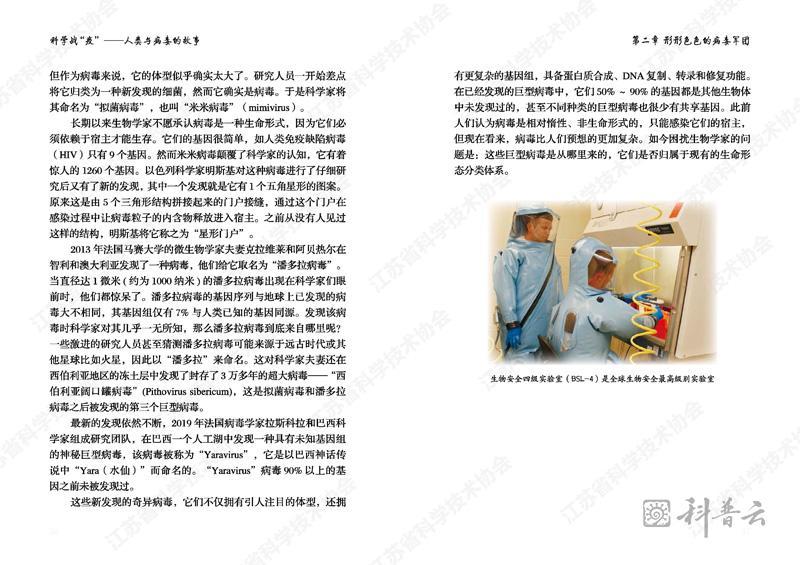 """科学战""""疫""""——人类与病毒的故事_页面_26.jpg"""