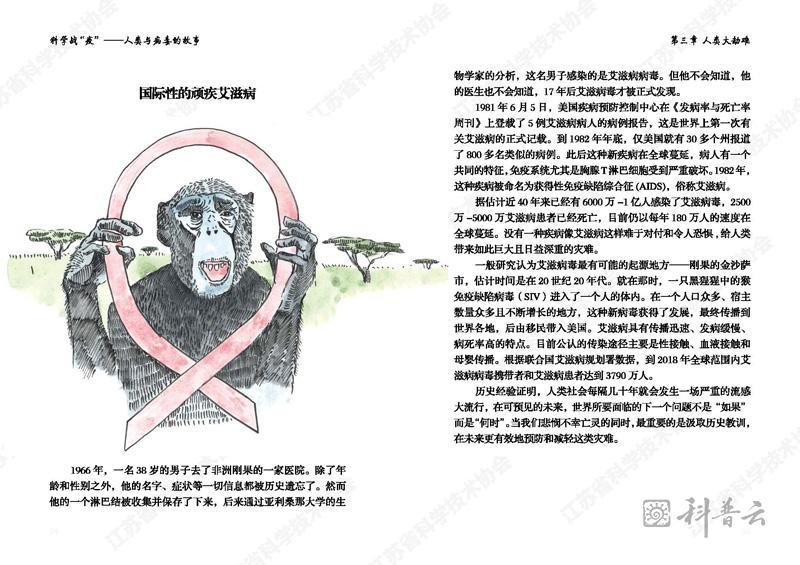 """科学战""""疫""""——人类与病毒的故事_页面_35.jpg"""