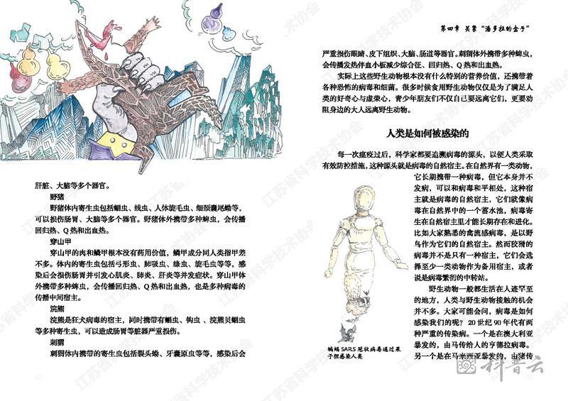 """科学战""""疫""""——人类与病毒的故事_页面_39.jpg"""