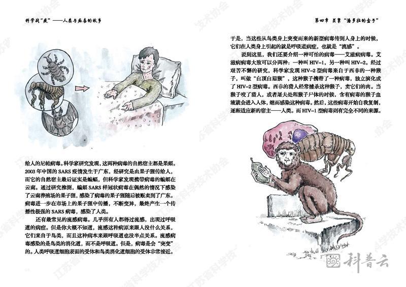 """科学战""""疫""""——人类与病毒的故事_页面_40.jpg"""