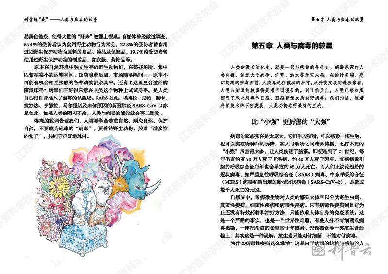 """科学战""""疫""""——人类与病毒的故事_页面_44.jpg"""