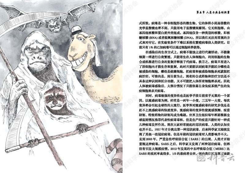 """科学战""""疫""""——人类与病毒的故事_页面_45.jpg"""