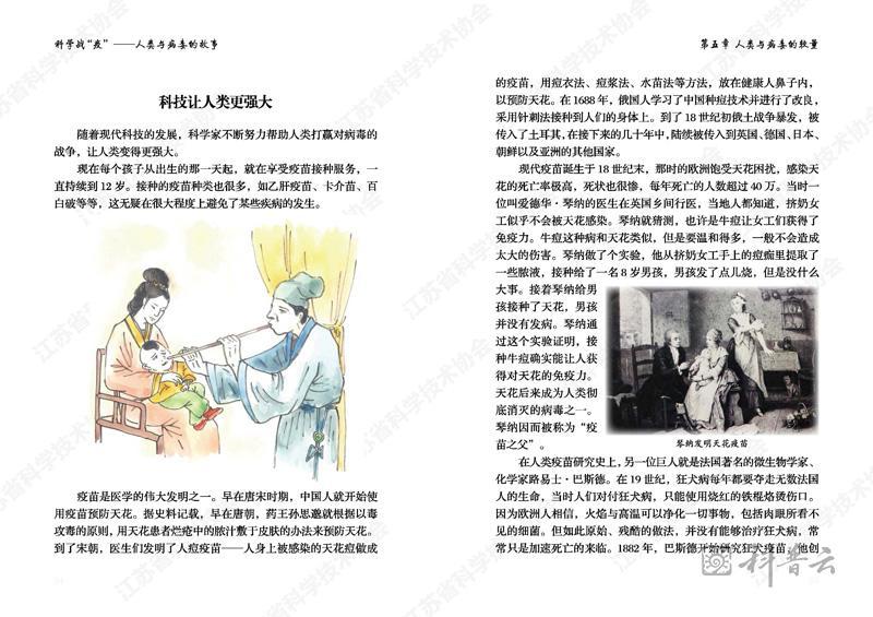 """科学战""""疫""""——人类与病毒的故事_页面_50.jpg"""