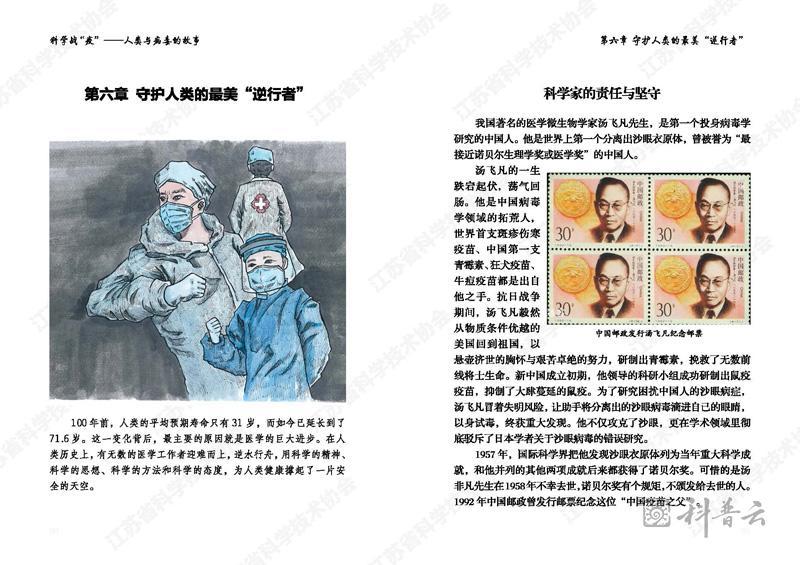 """科学战""""疫""""——人类与病毒的故事_页面_53.jpg"""