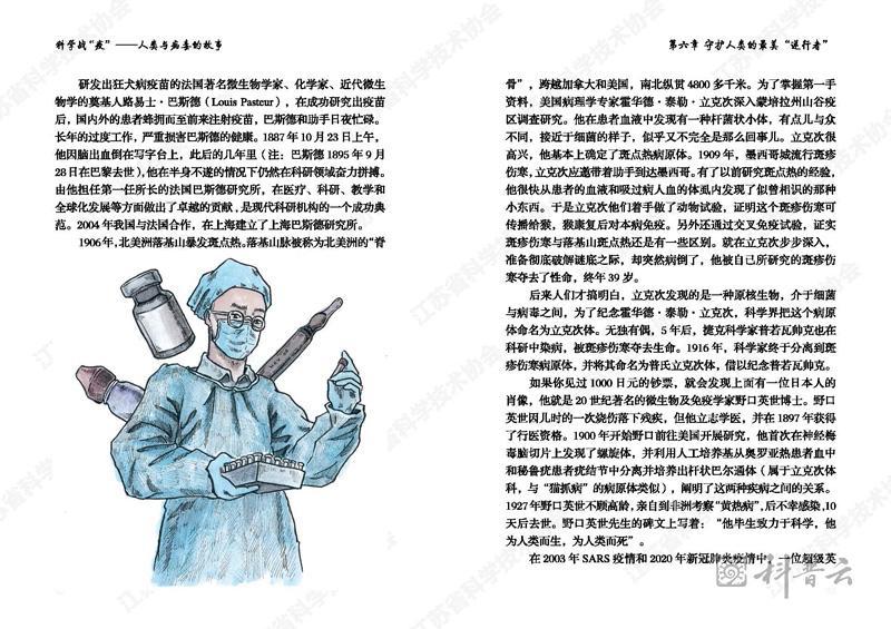 """科学战""""疫""""——人类与病毒的故事_页面_54.jpg"""