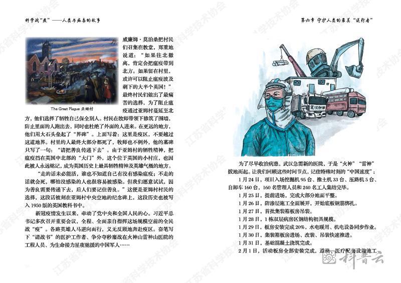 """科学战""""疫""""——人类与病毒的故事_页面_57.jpg"""