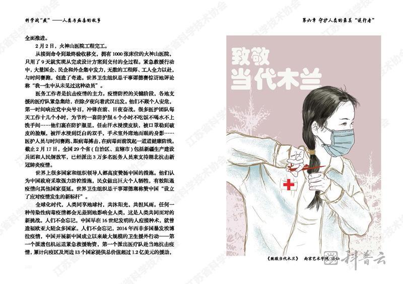 """科学战""""疫""""——人类与病毒的故事_页面_58.jpg"""